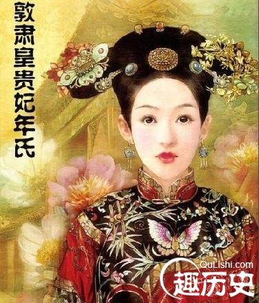 敦肃皇贵妃年氏简介:雍正帝年妃有几个子女?